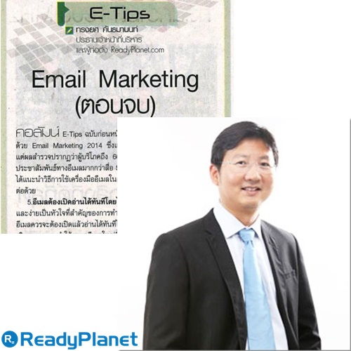�س�ç���й�෤�Ԥ��÷� Email Marketing 㹻� 2014 ������ (�͹��)